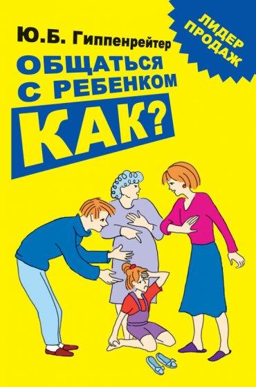 """Cкачать """"Общаться с ребенком. Как?"""" бесплатно"""