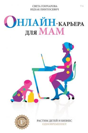 """Cкачать """"Онлайн-карьера для мам"""" бесплатно"""