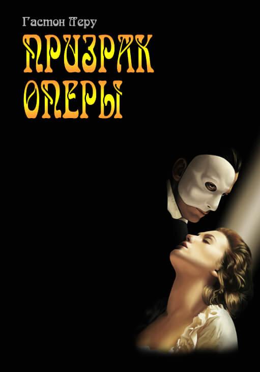 """Cкачать """"Призрак Оперы"""" бесплатно"""
