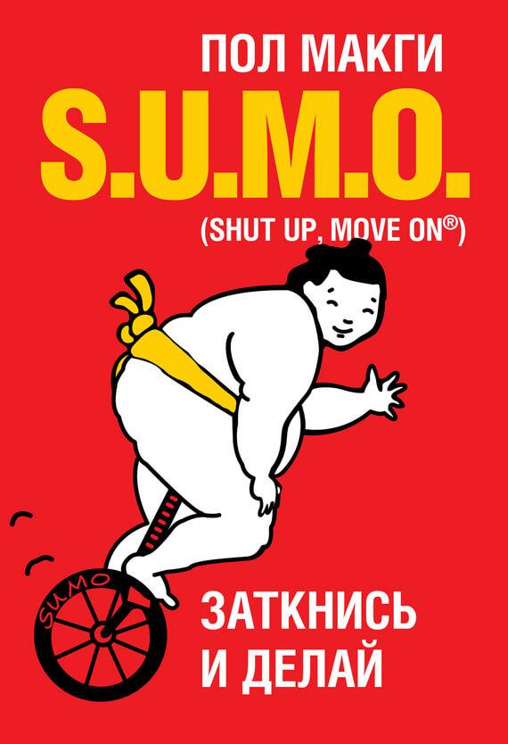 """Cкачать """"SUMO. Заткнись и делай"""" бесплатно"""