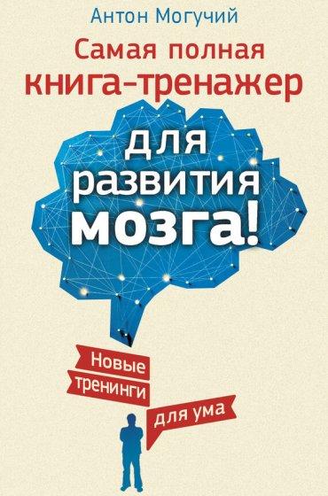 """Cкачать """"Самая полная книга-тренажер для развития мозга! Новые тренинги для ума"""" бесплатно"""