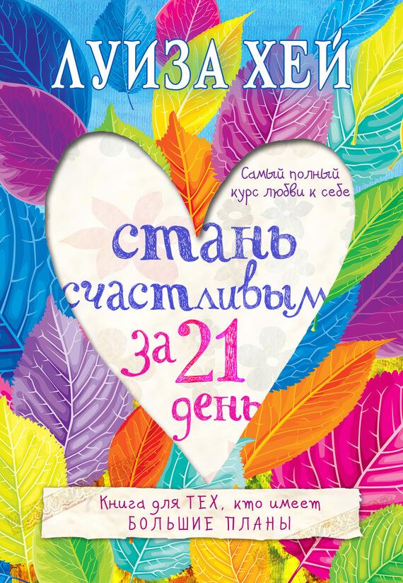 """Cкачать """"Стань счастливым за 21 день. Самый полный курс любви к себе"""" бесплатно"""