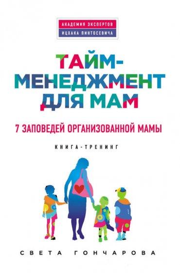 """Cкачать """"Тайм-менеджмент для мам.7заповедей организованной мамы"""" бесплатно"""