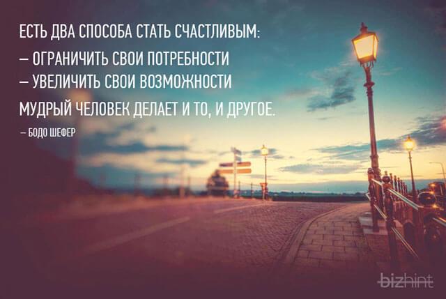 citata-bodo-shefer-put-k-finansovoy-svobode
