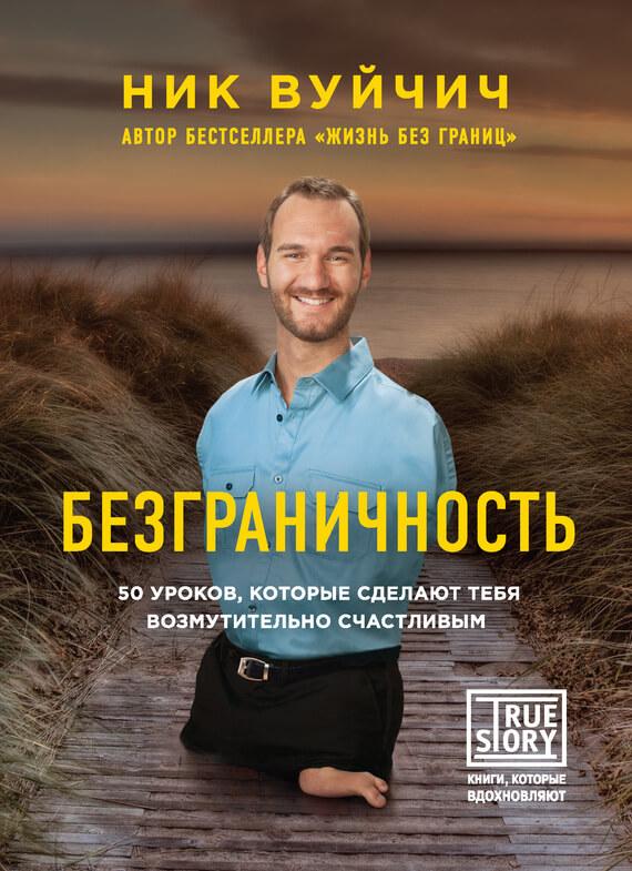 """Cкачать """"Безграничность. 50 уроков, которые сделают тебя возмутительно счастливым"""" бесплатно"""
