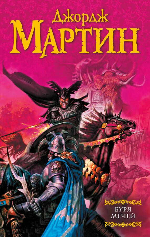 Битва королей 1 книга скачать epub