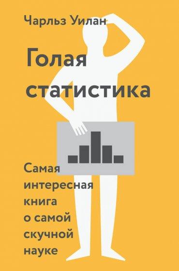 """Cкачать """"Голая статистика. Самая интересная книга о самой скучной науке"""" бесплатно"""