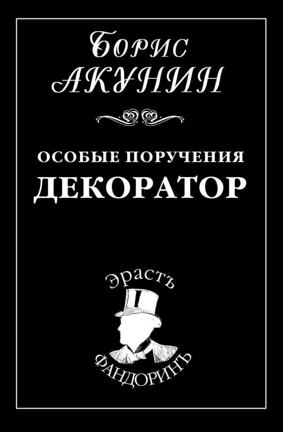 """Cкачать """"Особые поручения: Декоратор"""" бесплатно"""