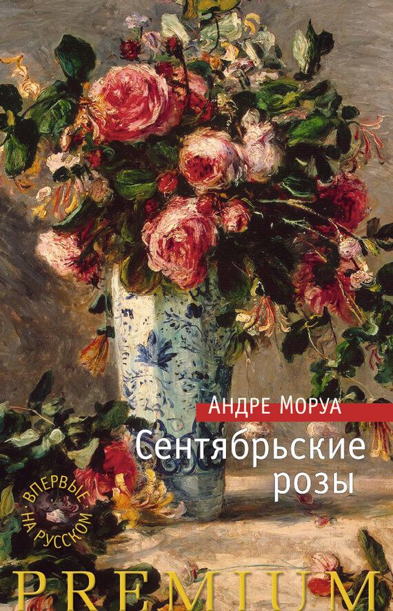 """Cкачать """"Сентябрьские розы"""" бесплатно"""