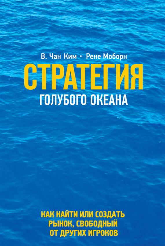 """Cкачать """"Стратегия голубого океана. Как найти или создать рынок, свободный от других игроков"""" бесплатно"""