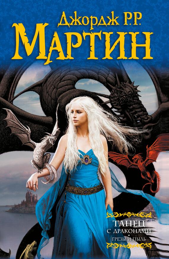 """Cкачать """"Танец с драконами. Книга 1. Грёзы и пыль"""" бесплатно"""