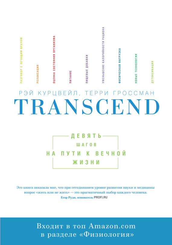"""Cкачать """"Transcend: девять шагов напути квечной жизни"""" бесплатно"""