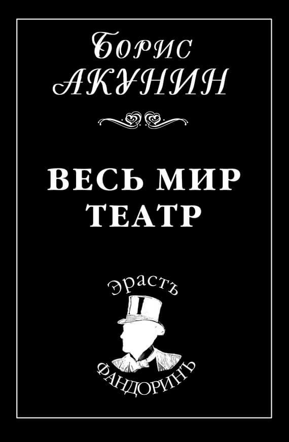 """Cкачать """"Весь мир театр"""" бесплатно"""