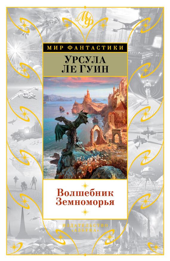 """Cкачать """"Волшебник Земноморья (сборник)"""" бесплатно"""