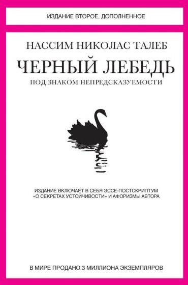 """Cкачать """"Черный лебедь. Под знаком непредсказуемости (сборник)"""" бесплатно"""