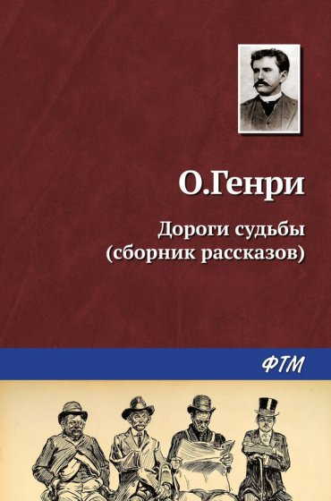 """Cкачать """"Дороги судьбы (сборник)"""" бесплатно"""