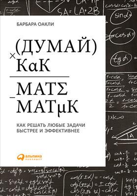 """Cкачать """"Думай как математик. Как решать любые задачи быстрее и эффективнее"""" бесплатно"""