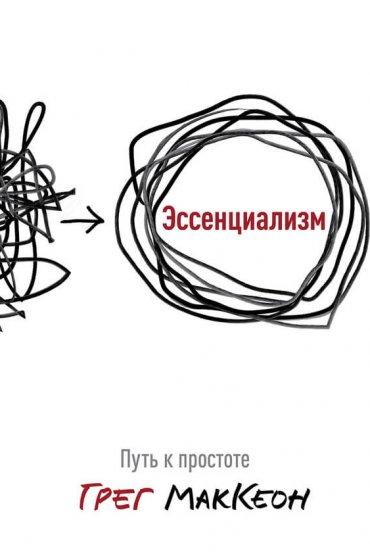"""Cкачать """"Эссенциализм. Путь к простоте"""" бесплатно"""