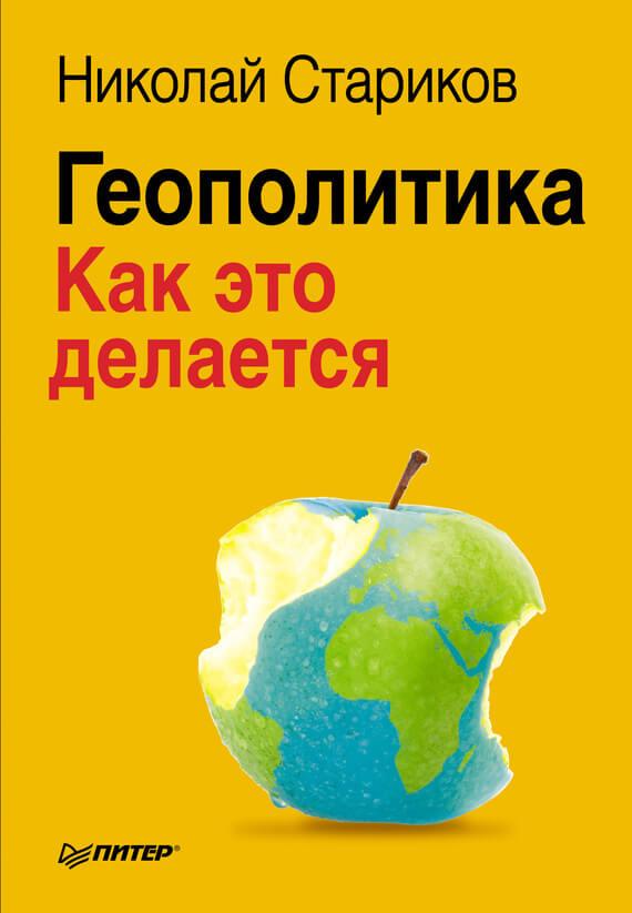 """Cкачать """"Геополитика: Как это делается"""" бесплатно"""