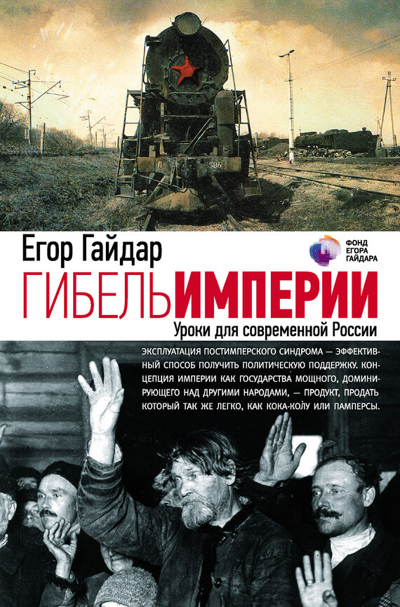 """Cкачать """"Гибель империи. Уроки для современной России"""" бесплатно"""