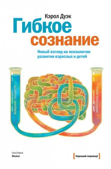 """Cкачать """"Гибкое сознание. Новый взгляд на психологию развития взрослых и детей"""" бесплатно"""