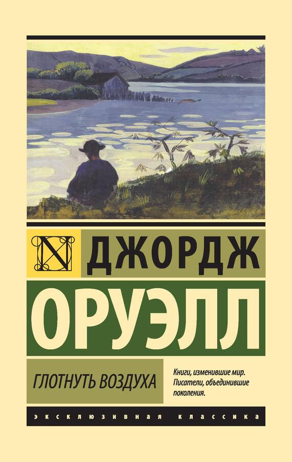 Краткое содержание романа оруэлла «1984».