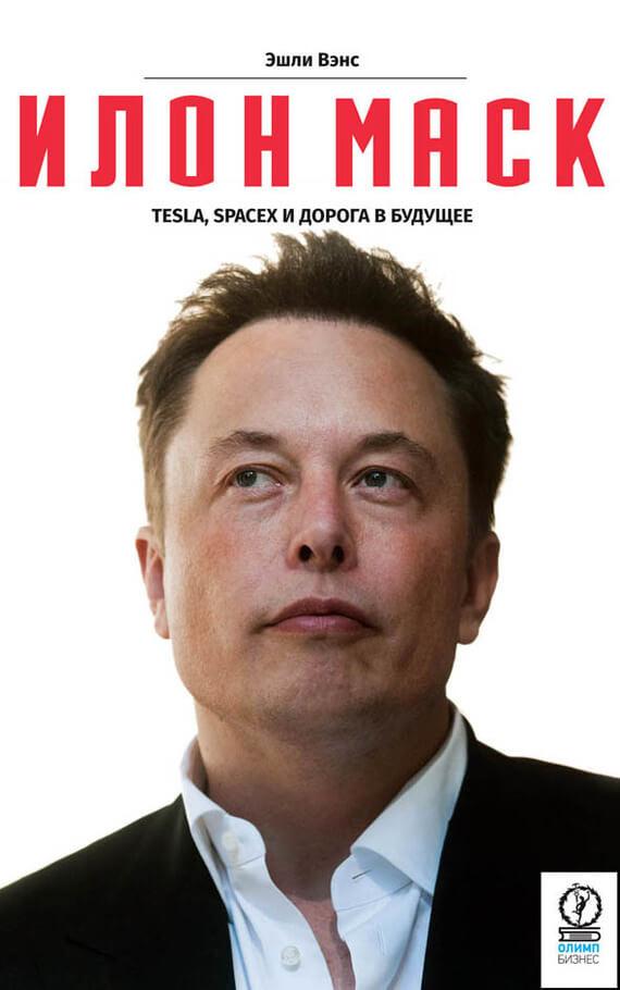 """Cкачать """"Илон Маск: Tesla, SpaceX и дорога в будущее"""" бесплатно"""
