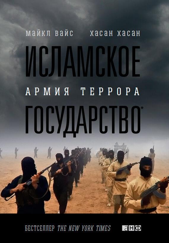 """Cкачать """"Исламское государство. Армия террора"""" бесплатно"""