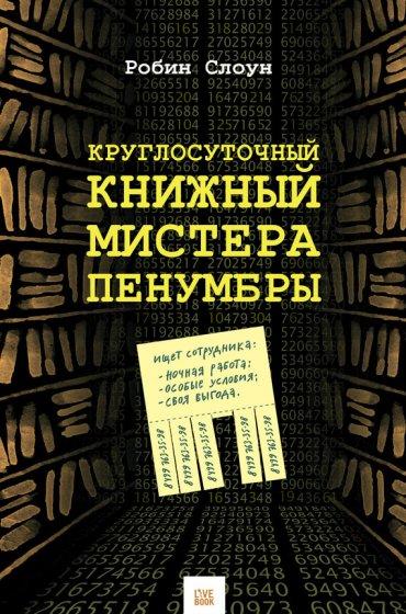 """Cкачать """"Круглосуточный книжный мистера Пенумбры"""" бесплатно"""