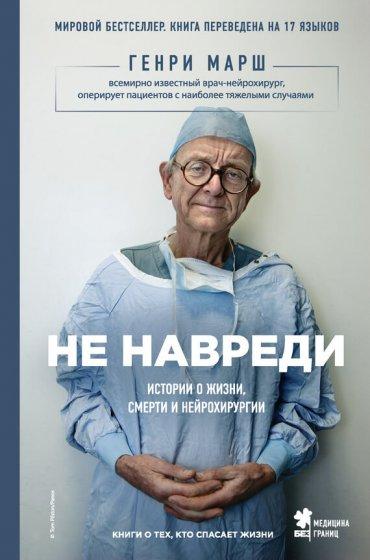 """Cкачать """"Не навреди. Истории о жизни, смерти и нейрохирургии"""" бесплатно"""