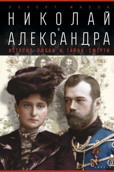 """Cкачать """"Николай и Александра"""" бесплатно"""