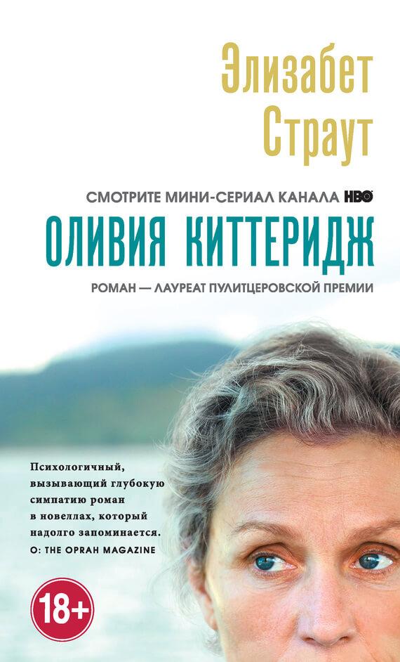 """Cкачать """"Оливия Киттеридж"""" бесплатно"""