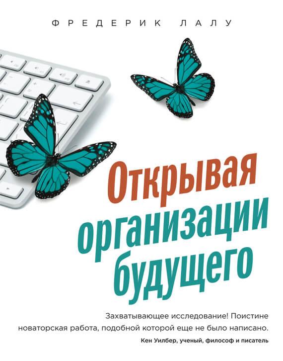 """Cкачать """"Открывая организации будущего"""" бесплатно"""