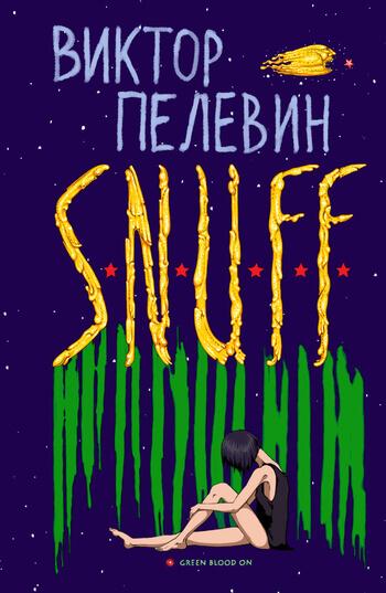 Fb2 Виктор Пелевин
