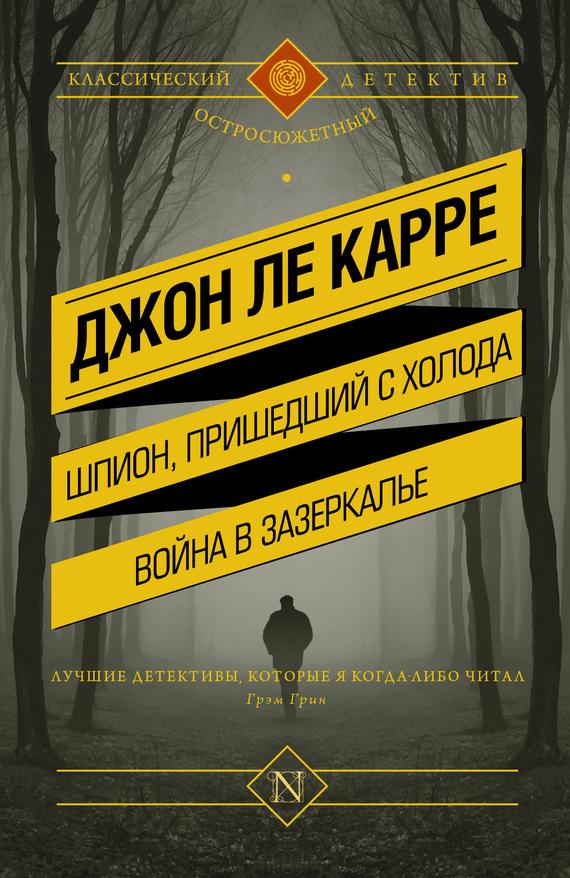 """Cкачать """"Шпион, пришедший с холода. Война в Зазеркалье (сборник)"""" бесплатно"""