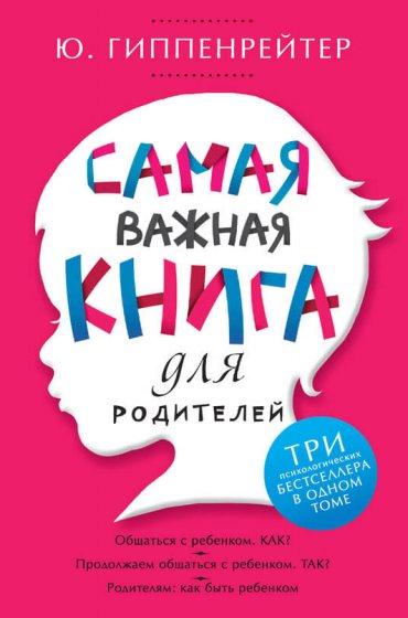 """Cкачать """"Самая важная книга для родителей (сборник)"""" бесплатно"""