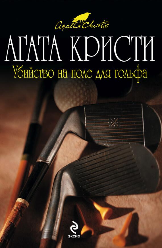 Агата Кристи Убийство В Восточном Экспрессе Скачать Книгу Бесплатно