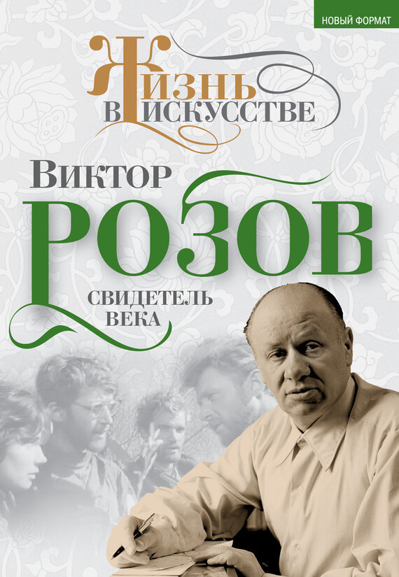 """Cкачать """"Виктор Розов. Свидетель века"""" бесплатно"""