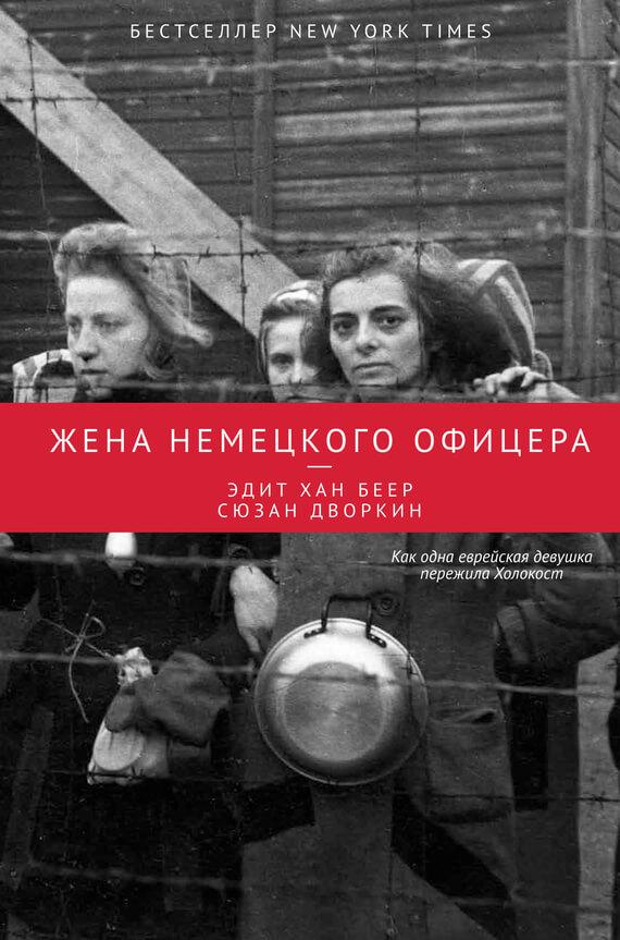 """Cкачать """"Жена немецкого офицера"""" бесплатно"""