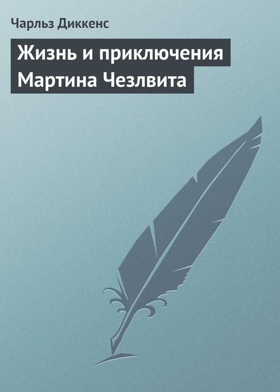 """Cкачать """"Жизнь и приключения Мартина Чезлвита"""" бесплатно"""