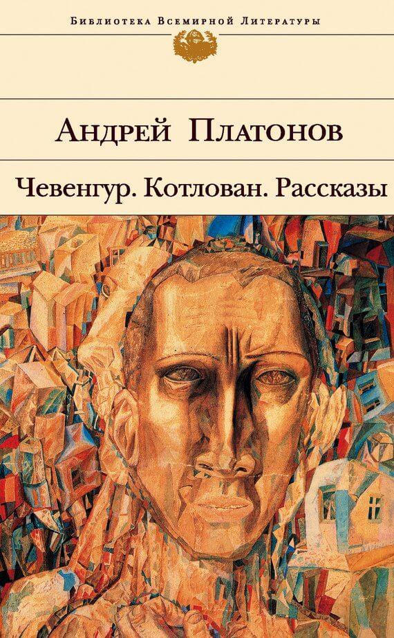 kniga-kotlovan-andrey-platonov