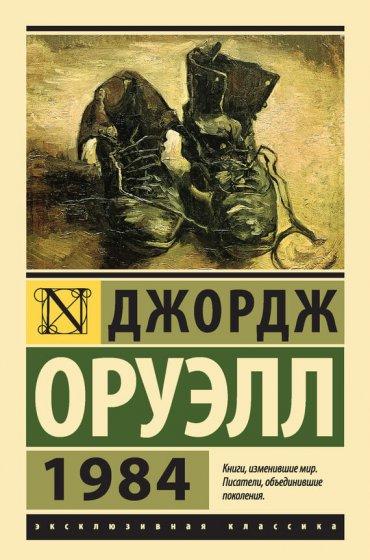 """Cкачать """"1984"""" бесплатно"""