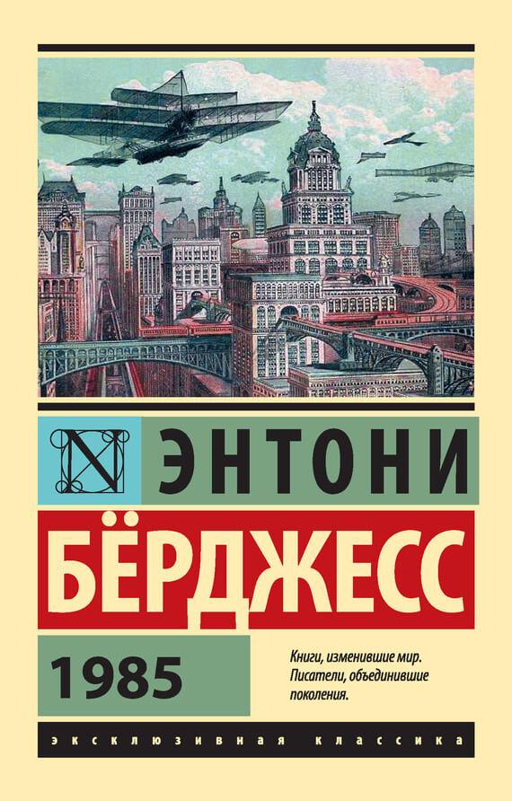 """Cкачать """"1985"""" бесплатно"""