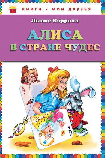 """Cкачать """"Алиса в Стране чудес"""" бесплатно"""