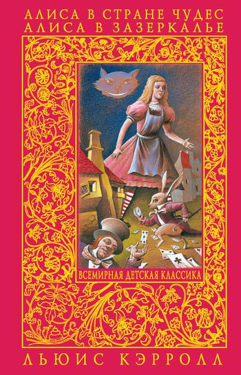 """Cкачать """"Алиса в Зазеркалье"""" бесплатно"""