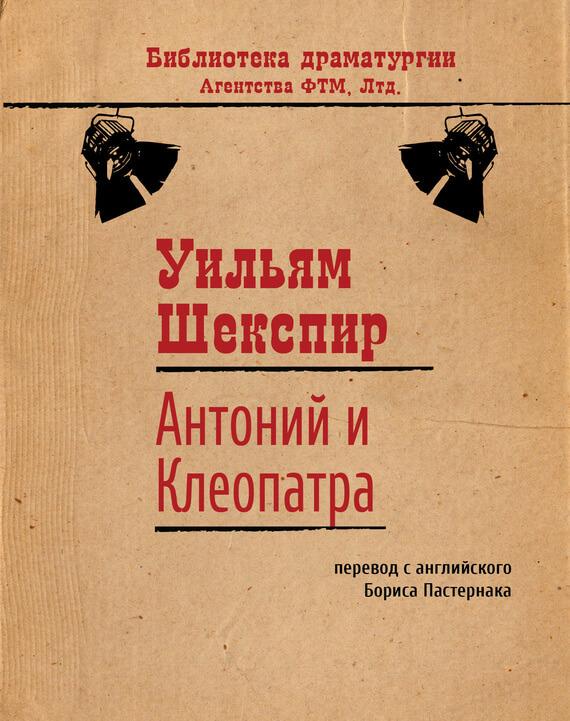"""Cкачать """"Антоний и Клеопатра"""" бесплатно"""