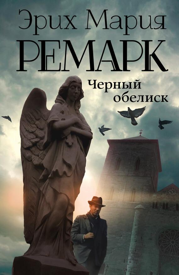 Книги в жанре Любовнофантастические романы  бесплатно