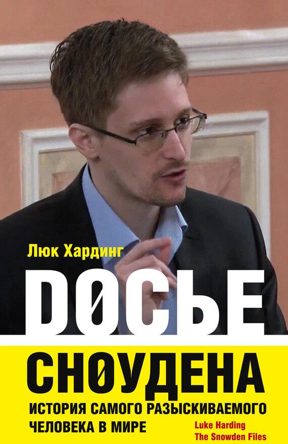 """Cкачать """"Досье Сноудена. История самого разыскиваемого человека в мире"""" бесплатно"""