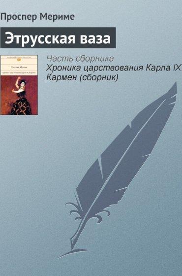 """Cкачать """"Этрусская ваза"""" бесплатно"""