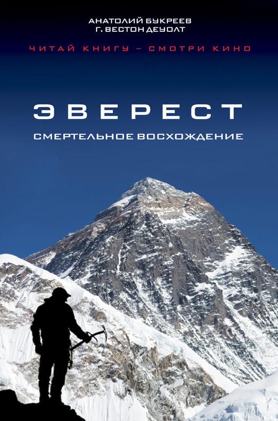 """Cкачать """"Эверест. Смертельное восхождение"""" бесплатно"""
